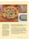 60 пирогов — фото, картинка — 13