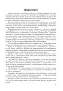 Русский язык. ЦТ. Тренажёр — фото, картинка — 1