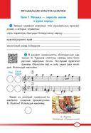 Музыка. Рабочая тетрадь. 4 класс. 150 наклеек — фото, картинка — 2