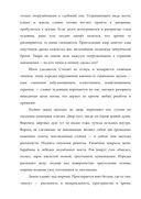 Гибель Богов - 2. Память пламени — фото, картинка — 6