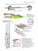 Как нарисовать всё, что захочешь — фото, картинка — 9