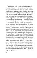 Атрибут власти — фото, картинка — 6
