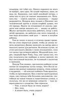 Приключения Тома Сойера — фото, картинка — 7