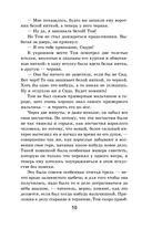 Приключения Тома Сойера — фото, картинка — 9