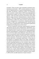 Пандемия. Всемирная история смертельных вирусов (м) — фото, картинка — 10