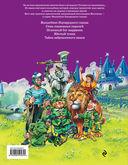 Урфин Джюс и его деревянные солдаты — фото, картинка — 12