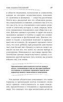 Язык взаимоотношений — фото, картинка — 12