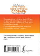 Англо-русский русско-английский словарь для начинающих — фото, картинка — 9