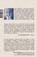 Русский со словарем — фото, картинка — 14