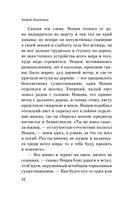 Котлован (м) — фото, картинка — 11