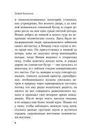 Котлован (м) — фото, картинка — 5