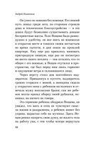 Котлован (м) — фото, картинка — 9