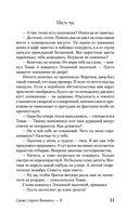 Сказки старого Вильнюса. Том 2 — фото, картинка — 10
