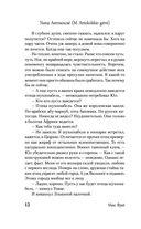 Сказки старого Вильнюса. Том 2 — фото, картинка — 11