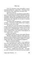 Сказки старого Вильнюса. Том 2 — фото, картинка — 12
