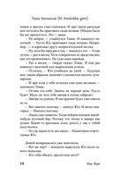 Сказки старого Вильнюса. Том 2 — фото, картинка — 13