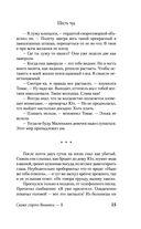 Сказки старого Вильнюса. Том 2 — фото, картинка — 14