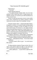 Сказки старого Вильнюса. Том 2 — фото, картинка — 7