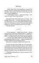 Сказки старого Вильнюса. Том 2 — фото, картинка — 8