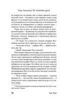 Сказки старого Вильнюса. Том 2 — фото, картинка — 9