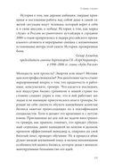 Ген директора. 17 правил позитивного менеджмента по-русски — фото, картинка — 4