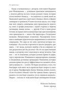 Ген директора. 17 правил позитивного менеджмента по-русски — фото, картинка — 5