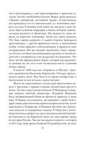 Сон юности. Записки дочери Николая I — фото, картинка — 11