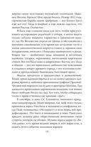 Сон юности. Записки дочери Николая I — фото, картинка — 12