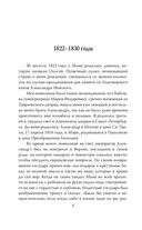 Сон юности. Записки дочери Николая I — фото, картинка — 6