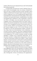 Сон юности. Записки дочери Николая I — фото, картинка — 9