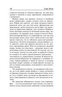 Анатомия скандала — фото, картинка — 11
