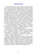 Русский язык. Тетрадь для самостоятельной работы. 3 класс — фото, картинка — 1