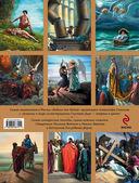 Иллюстрированная Библия для детей — фото, картинка — 10