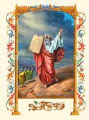Иллюстрированная Библия для детей — фото, картинка — 2