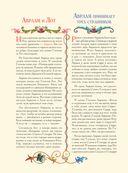 Иллюстрированная Библия для детей — фото, картинка — 6