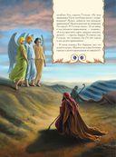 Иллюстрированная Библия для детей — фото, картинка — 7