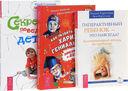 Как развить в ребенке харизму и гениальность. Гиперактивный ребенок - это навсегда? Секреты поведения детей (комплект из 3-х книг) — фото, картинка — 1