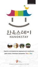 Южная Корея. Путеводитель + карта — фото, картинка — 1