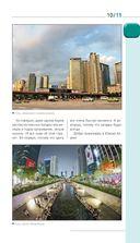 Южная Корея. Путеводитель + карта — фото, картинка — 11