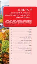 Южная Корея. Путеводитель + карта — фото, картинка — 15