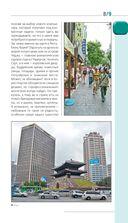 Южная Корея. Путеводитель + карта — фото, картинка — 9