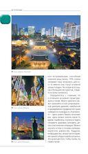 Южная Корея. Путеводитель + карта — фото, картинка — 10