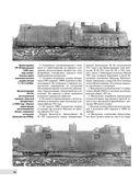 Советские бронепоезда в бою. 1941-1945 — фото, картинка — 15