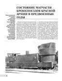 Советские бронепоезда в бою. 1941-1945 — фото, картинка — 5