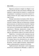 Лакки Старр и океаны Венеры — фото, картинка — 8