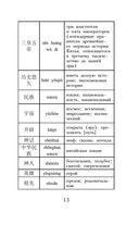 Самые лучшие китайские сказки — фото, картинка — 11