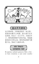 Самые лучшие китайские сказки — фото, картинка — 5