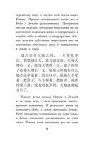Самые лучшие китайские сказки — фото, картинка — 6