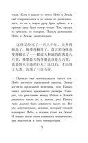 Самые лучшие китайские сказки — фото, картинка — 7