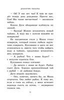 Дракончик Пыхалка — фото, картинка — 11